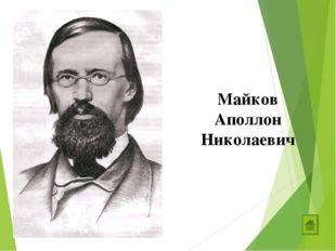 Майков Аполлон Николаевич