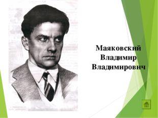 Маяковский Владимир Владимирович