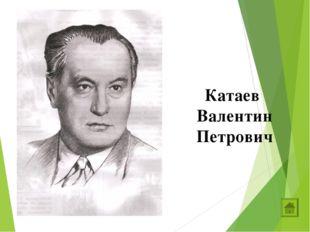 Катаев Валентин Петрович