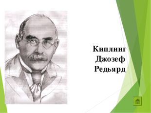 Киплинг Джозеф Редьярд
