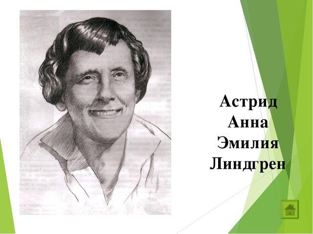 Астрид Анна Эмилия Линдгрен