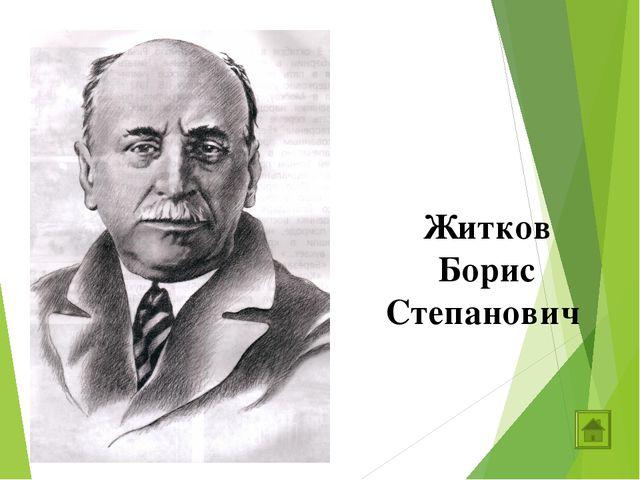 Житков Борис Степанович