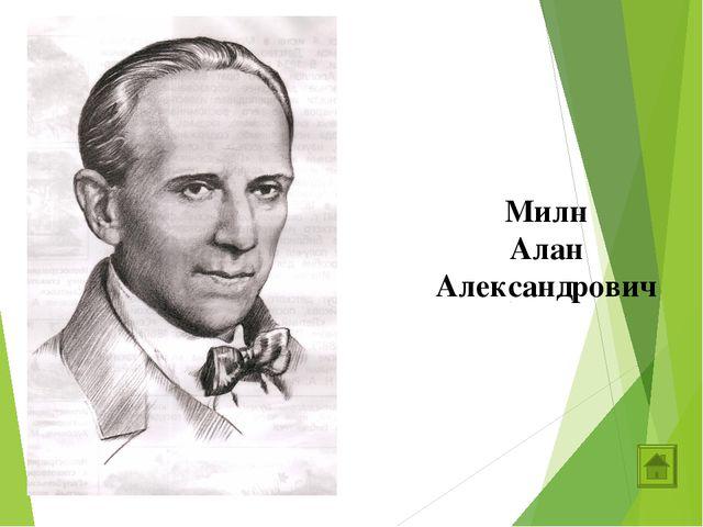 Милн Алан Александрович