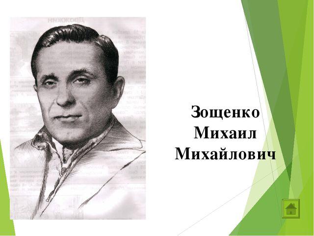 Зощенко Михаил Михайлович