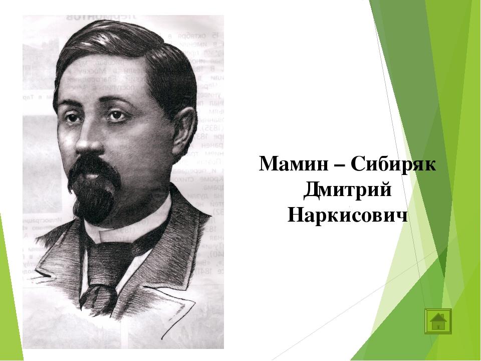 Мамин – Сибиряк Дмитрий Наркисович