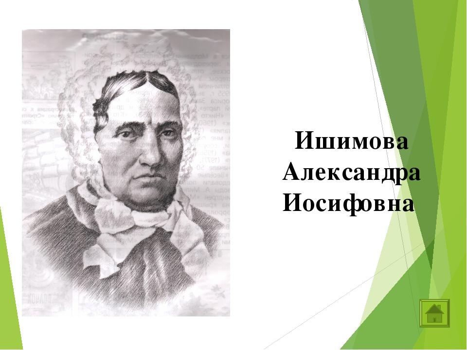 Александра осиповна ишимова фото биография