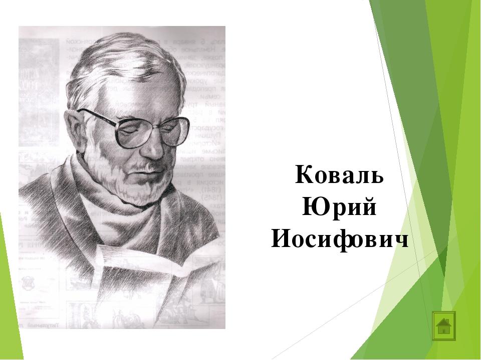 Коваль Юрий Иосифович