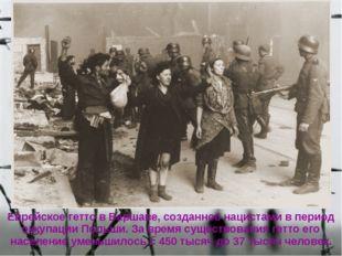 Еврейское гетто в Варшаве, созданное нацистами в период оккупации Польши. За