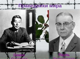 Семпо Сугихара Пауль Грюннингер Праведники мира