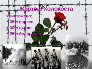 Жертвы Холокоста Уничтожено: 35% евреев 30% цыган 25% белорусов