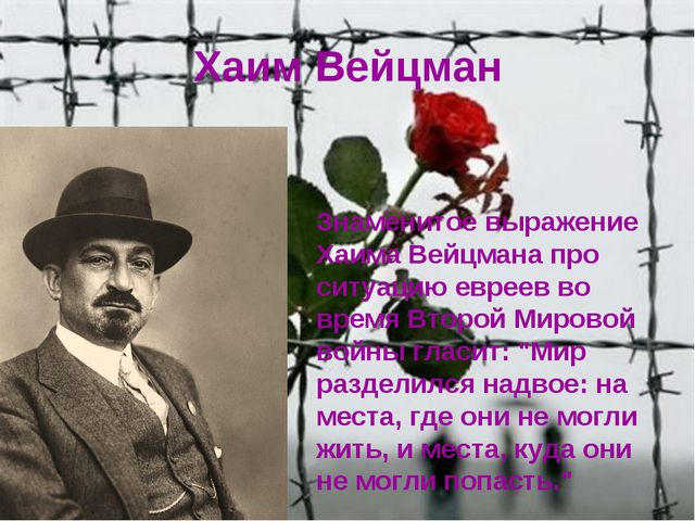 Хаим Вейцман Знаменитое выражение Хаима Вейцмана про ситуацию евреев во время...