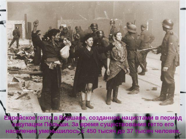 Еврейское гетто в Варшаве, созданное нацистами в период оккупации Польши. За...