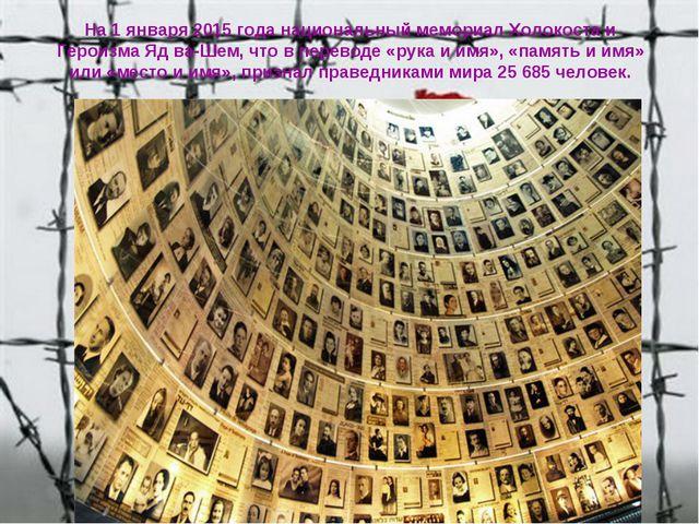 На1 января2015 года национальный мемориал Холокоста и ГероизмаЯд ва-Шем, ч...