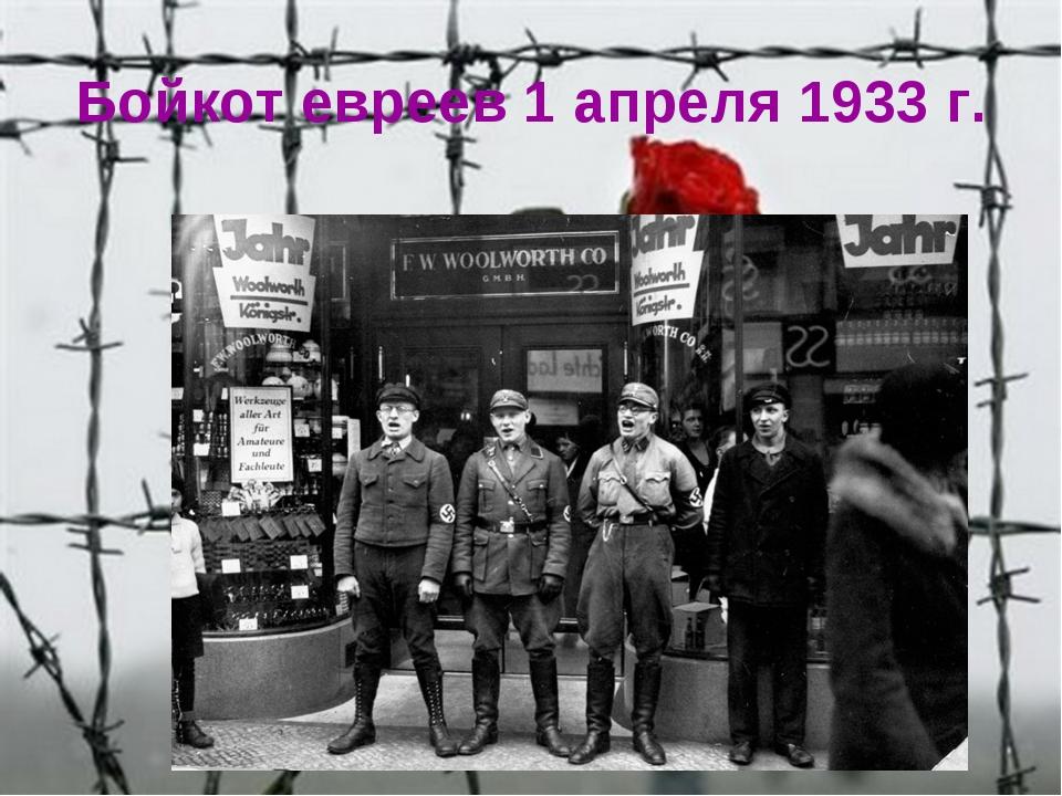 Бойкот евреев 1 апреля 1933 г.