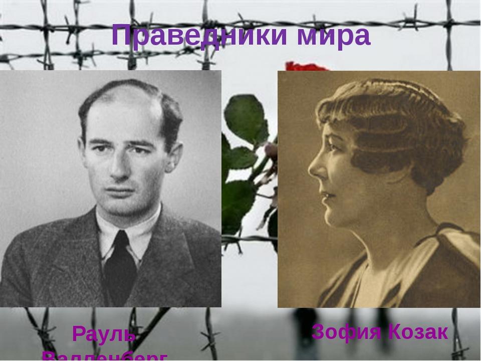 Рауль Валленберг Зофия Козак Праведники мира