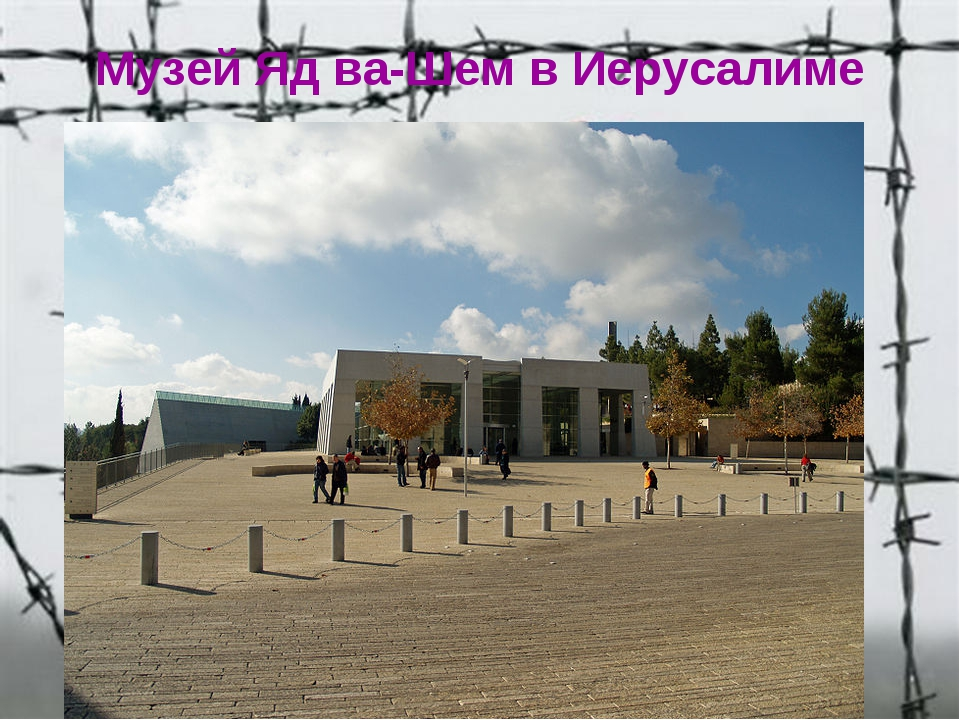 Музей Яд ва-Шем в Иерусалиме