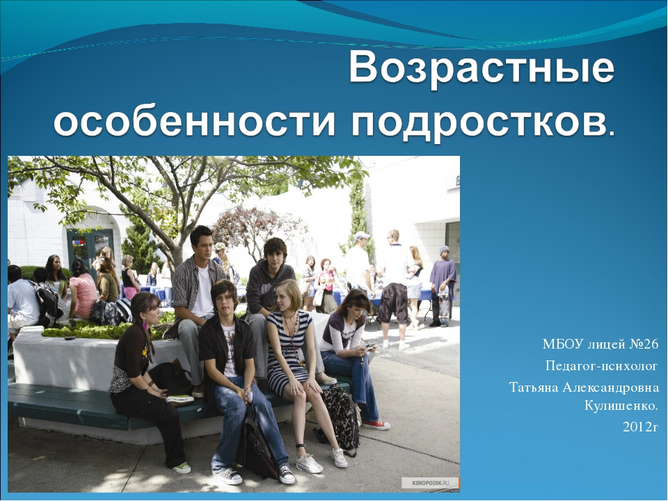 МБОУ лицей №26 Педагог-психолог Татьяна Александровна Кулишенко. 2012г