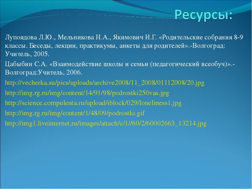Лупоядова Л.Ю., Мельникова Н.А., Якимович И.Г. «Родительские собрания 8-9 кла...