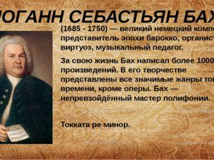 ИОГАНН СЕБАСТЬЯН БАХ (1685 -1750)— великийнемецкийкомпозитор, представите