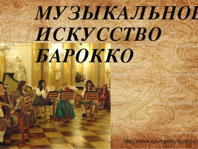 МУЗЫКАЛЬНОЕ ИСКУССТВО БАРОККО http://olmins.info/muzyka-epoxi-barokko/.html