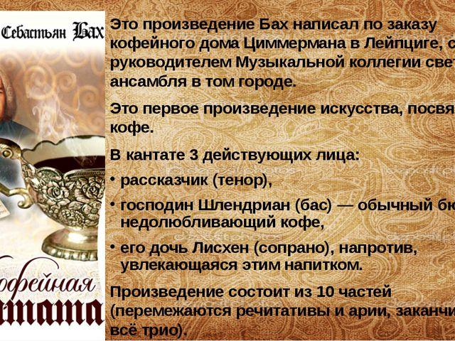 Это произведение Бах написал по заказу кофейного дома Циммермана вЛейпциге,...