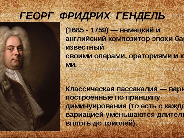 ГЕОРГ ФРИДРИХ ГЕНДЕЛЬ (1685 - 1759)— немецкий и английскийкомпозиторэпохи...