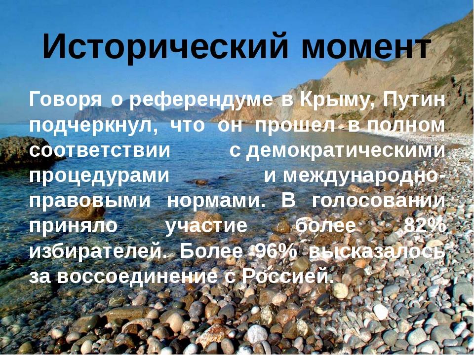 Исторический момент Говоря ореферендуме вКрыму, Путин подчеркнул, что он пр...