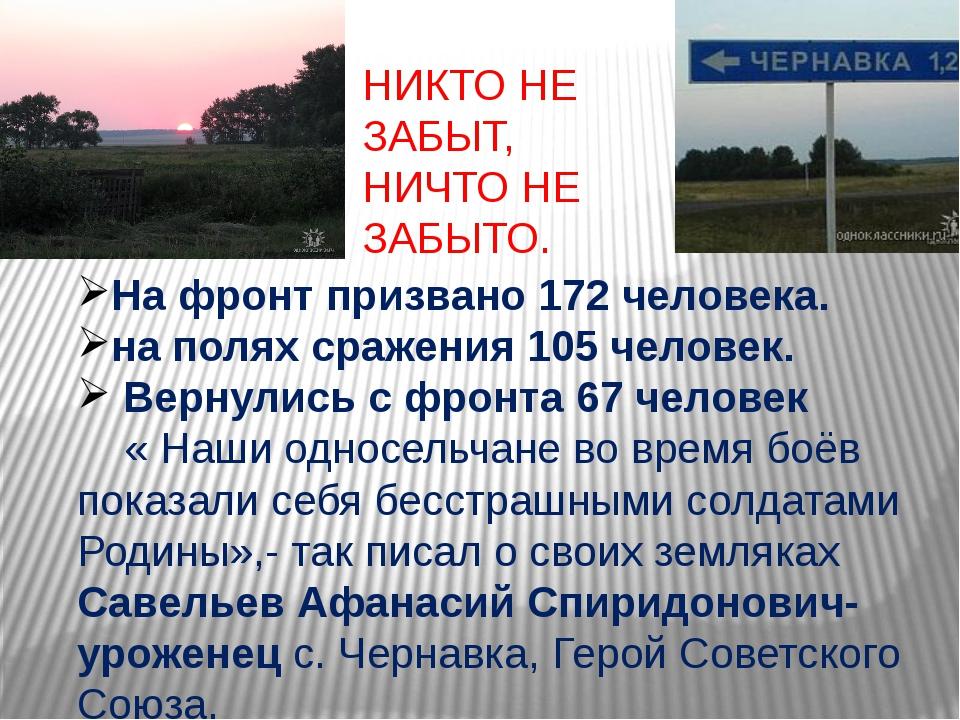 На фронт призвано 172 человека. на полях сражения 105 человек. Вернулись с фр...