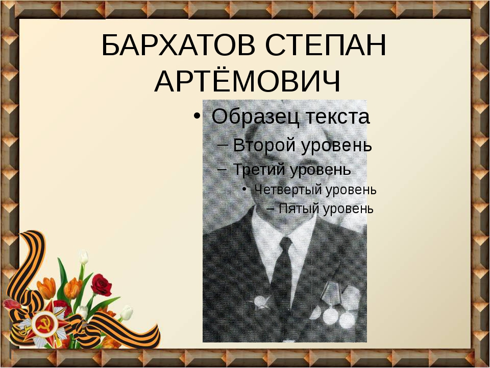 БАРХАТОВ СТЕПАН АРТЁМОВИЧ
