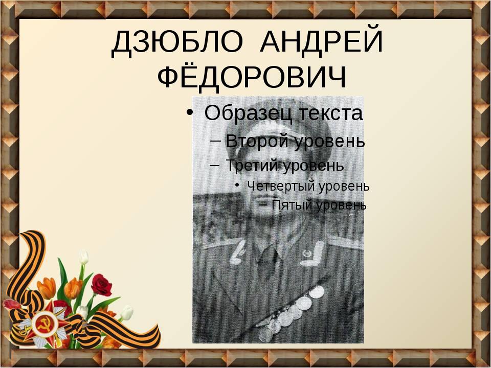 ДЗЮБЛО АНДРЕЙ ФЁДОРОВИЧ