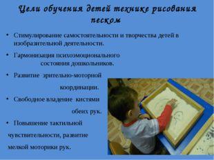 Цели обучения детей технике рисования песком Стимулирование самостоятельности