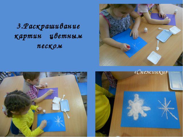 3.Раскрашивание картин цветным песком «Снежинки»