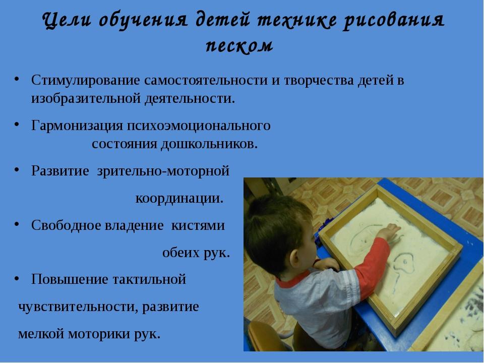 Цели обучения детей технике рисования песком Стимулирование самостоятельности...