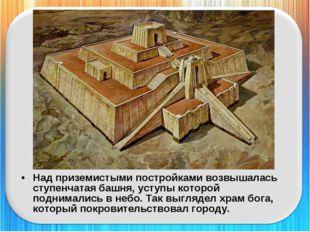 Над приземистыми постройками возвышалась ступенчатая башня, уступы которой по