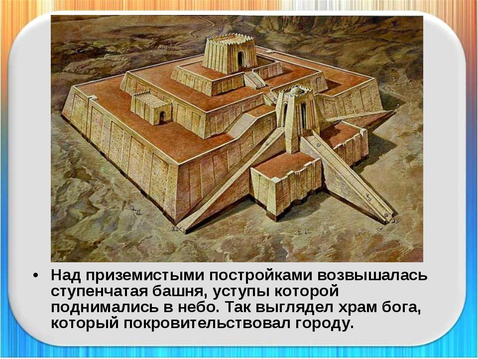 Над приземистыми постройками возвышалась ступенчатая башня, уступы которой по...