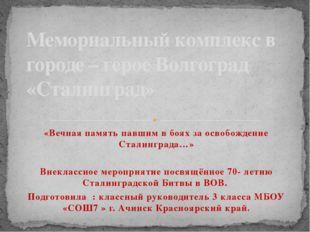 «Вечная память павшим в боях за освобождение Сталинграда…» Внеклассное меропр