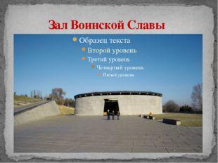 Зал Воинской Славы