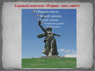 Главный монумент «Родина - мать зовёт!»