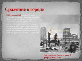 Сражение в городе К 23 августа 1942 года из 400 тысяч жителей Сталинграда был