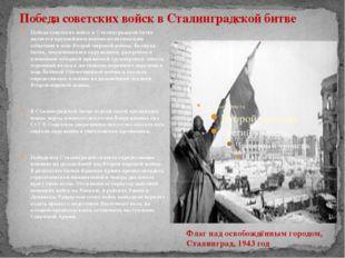 Победа советских войск в Сталинградской битве Победа советских войск в Сталин