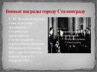 Боевые награды городу Сталинграду С. М. Буденный вручает главе делегации труд