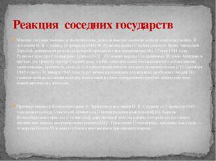 Многие государственные и политические деятели высоко оценили победу советских