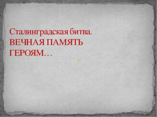 Сталинградская битва. ВЕЧНАЯ ПАМЯТЬ ГЕРОЯМ…