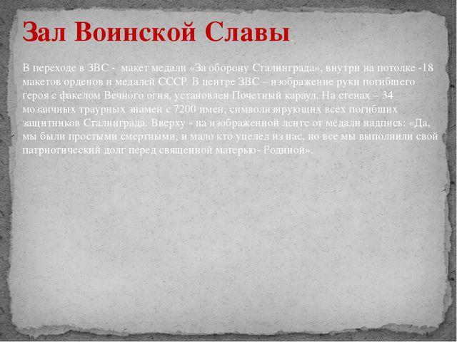 Зал Воинской Славы. В переходе в ЗВС - макет медали «За оборону Сталинграда»,...