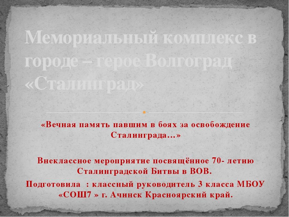«Вечная память павшим в боях за освобождение Сталинграда…» Внеклассное меропр...