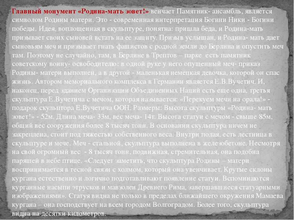 Главный монумент «Родина-мать зовет!» венчает Памятник- ансамбль, является си...