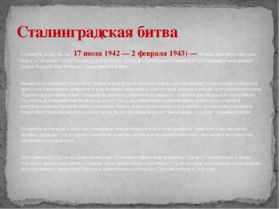 Сталингра́дская би́тва (17 июля 1942 — 2 февраля 1943) — боевые действия сове...