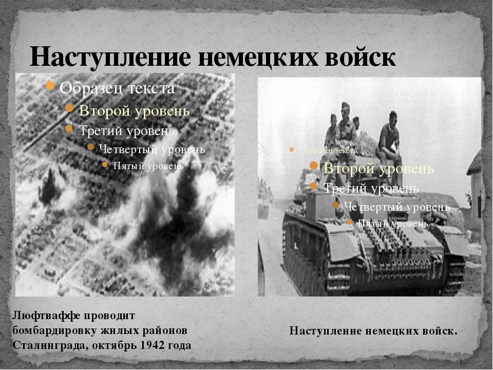 Наступление немецких войск Наступление немецких войск. Люфтваффе проводит бом...