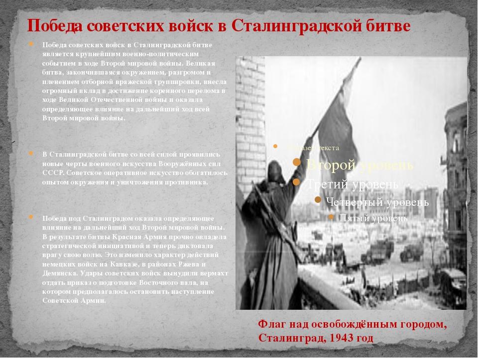 Победа советских войск в Сталинградской битве Победа советских войск в Сталин...