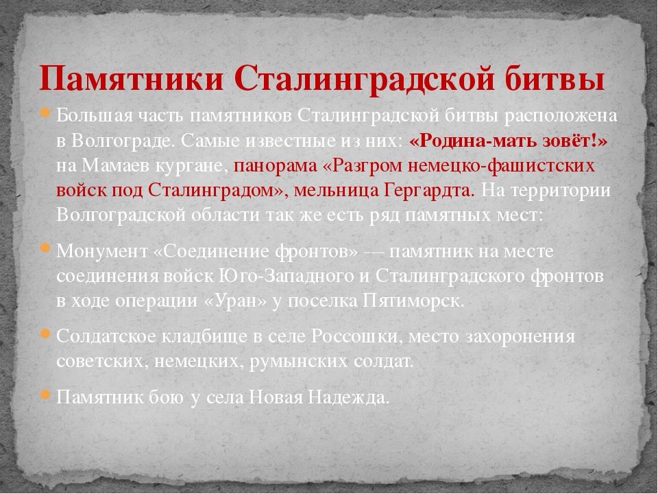 Большая часть памятников Сталинградской битвы расположена в Волгограде. Самы...